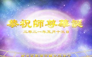 新世纪影视:诗朗诵MV《五一三畅想》