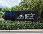 澳洲国立大学已准备好培训核科技人才