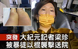 【突發】大紀元記者梁珍遭暴力襲擊送醫