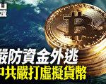【有冇搞错】严防资金外逃 中共严打虚拟货币
