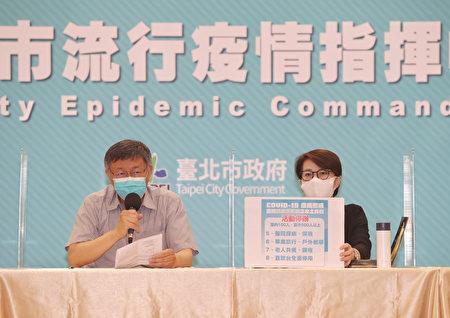 臺北市長柯文哲(左)、副市長黃珊珊(右)11日下午在記者會中宣布,臺北市防疫升級,並說明防疫計畫與相關管制內容。