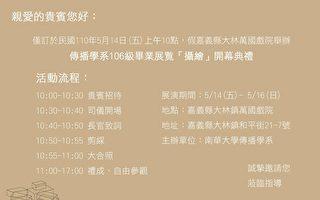 南华毕业展览摄绘 大林万国戏院开展
