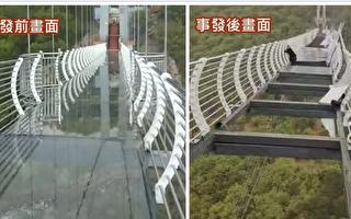 吉林强风 玻璃桥破碎 游客吊260米高空