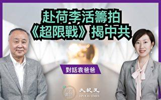 【珍言真语】袁弓夷:国际反共形势不断推进