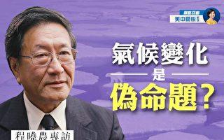 【首播】专访程晓农:气候变化是伪命题?