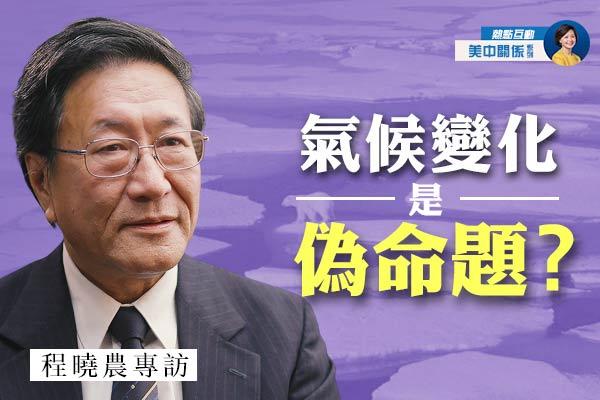 【首播】專訪程曉農(8):氣候變化是偽命題?