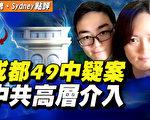 【秦鵬直播】成都49中疑案 疑中共高層介入結案