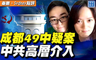 【秦鹏直播】成都49中疑案 疑中共高层介入结案