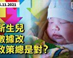 【橫河觀點】新生兒數據矛盾 學生墜亡疑點解析