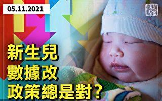 【横河观点】新生儿数据矛盾 学生坠亡疑点解析