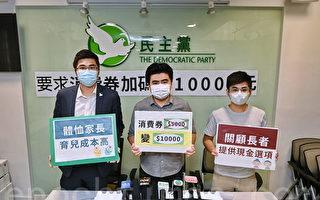 香港民主黨倡電子消費券增至一萬