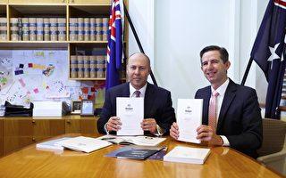 澳洲联邦预算案拟支出746亿创25万就业机会