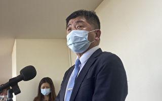 台湾疫情会上升到第三级警戒吗?陈时中说明