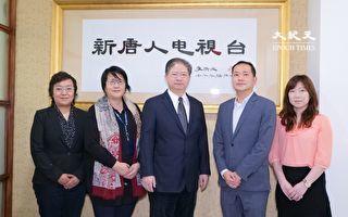 紐約僑教中心主任陳永豐 拜訪大紀元新唐人總部