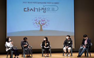 韓國開展「回歸家庭」活動 守護傳統價值