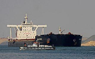 苏伊士运河暴缺陷 埃及宣布拓宽航道