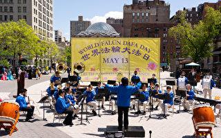 曼哈頓廣場文藝演出  慶法輪大法日  與民同樂