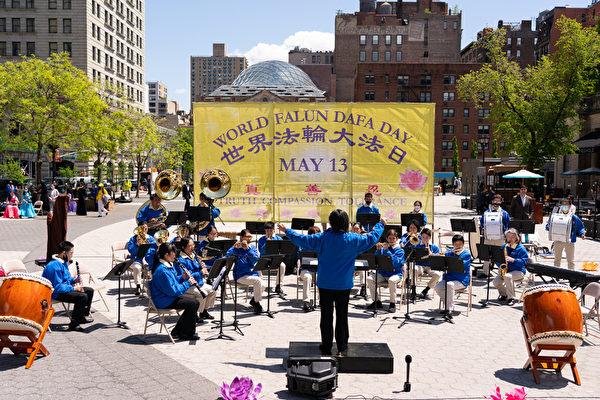 曼哈顿广场文艺演出  庆法轮大法日  与民同乐