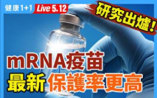 研究出爐:mRNA疫苗最新保護率更高?(健康1+1/大紀元)