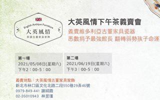 大英风情下午茶义卖会 日期延至6月19日