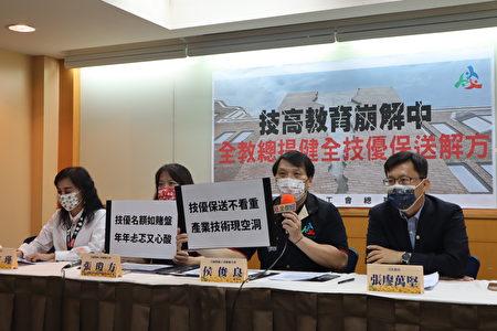 全国教师工会总联合会12日举行记者会指出技优保送生升学困境。
