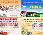 中国人权律师恭贺世界法轮大法日