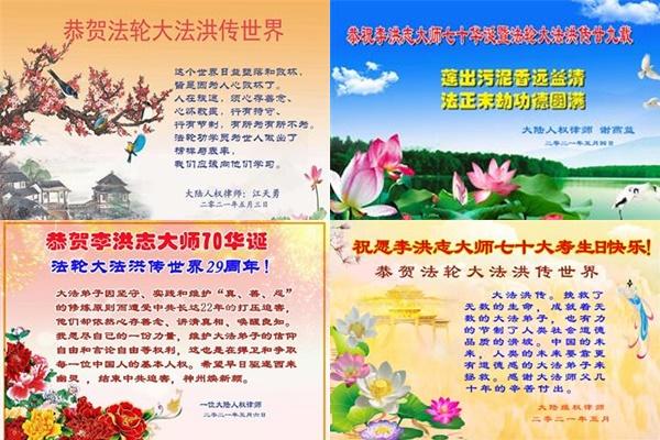 中國人權律師恭賀世界法輪大法日