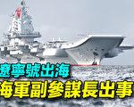 【探索时分】辽宁号出海 海军副参谋长出事