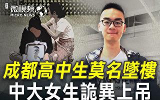 【微視頻】高中生墜樓女大生上吊 自殺或他殺?