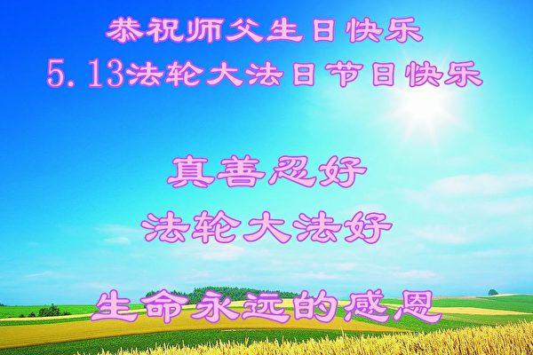 公檢法司軍隊法輪功學員 賀李洪志師父70華誕