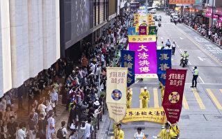 大法洪传29周年 香港法轮功学员逆境中坚守信仰