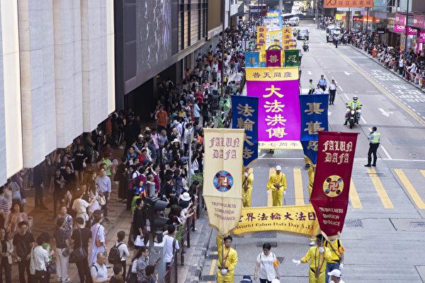 大法洪傳29周年 香港法輪功學員逆境中堅守信仰