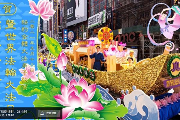 """庆祝""""世界法轮大法日"""" 线上音乐会5月13日直播"""
