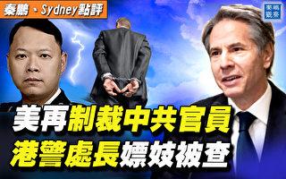 【秦鵬直播】美再制裁中共官員 港警處長嫖妓被查