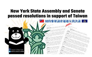 纽约州议会通过友台决议 敦促台美洽签双边贸易协定