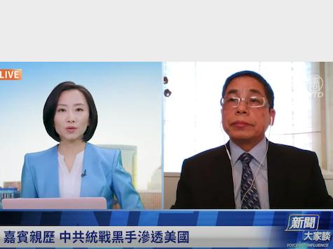 华人助选人揭露 中共渗透纽约地方选举
