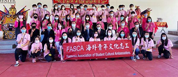 FASCA橙县分会广招青年志工