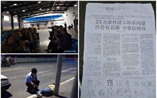 重慶維權公民逾30人在北京遭集體遣返