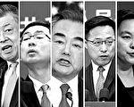 分析:中共戰狼外交官為何屢屢出醜?