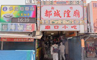 確診者曾到都城隍廟周邊購物 商圈進行大消毒