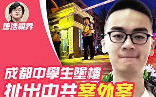 【唐浩视界】学生坠楼扯出案外案 中共统台5部曲