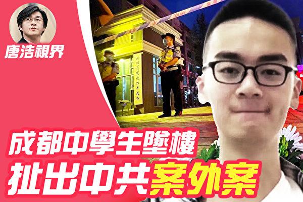 【唐浩視界】學生墜樓扯出案外案 中共統台5部曲