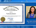 庆祝世界法轮大法日 密西根第68区州众议员颁发褒奖
