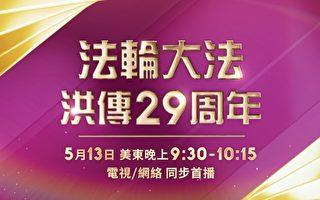 慶513法輪大法日 新唐人播特別節目