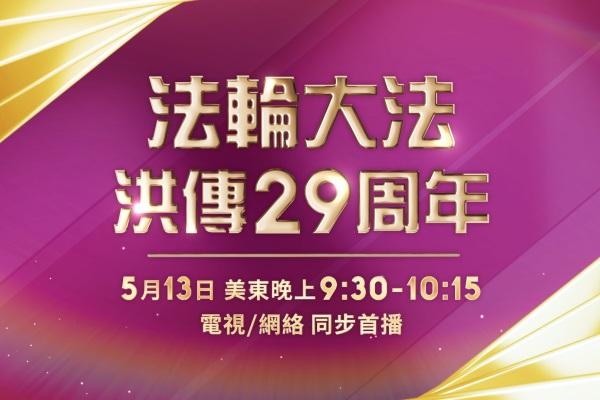 庆513法轮大法日 新唐人播特别节目