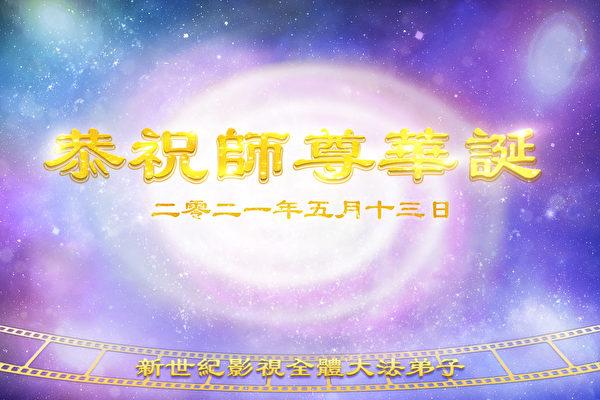 新世纪影视大法弟子庆祝第22届世界法轮大法日