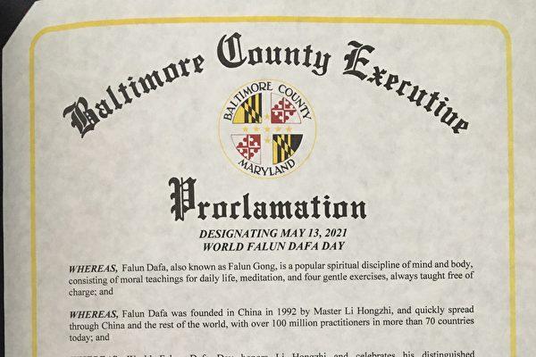 """美马州巴尔的摩郡宣布""""世界法轮大法日"""""""
