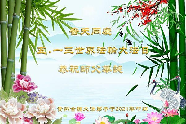 中国三十省各行业法轮功学员同庆大法日