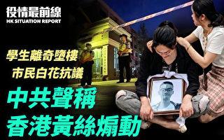 【役情最前线】学生坠楼引抗议 中共诬黄丝煽动