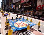纽约青年大法修炼者:不随波逐流 走正人生路